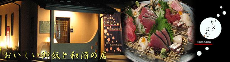 かざはな - おいしい御飯と和酒の店